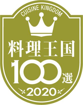 100選ロゴ