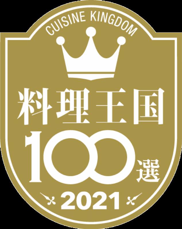 2021年料理王国100選ロゴ【背景透過】(マーマレード)IMG_5405
