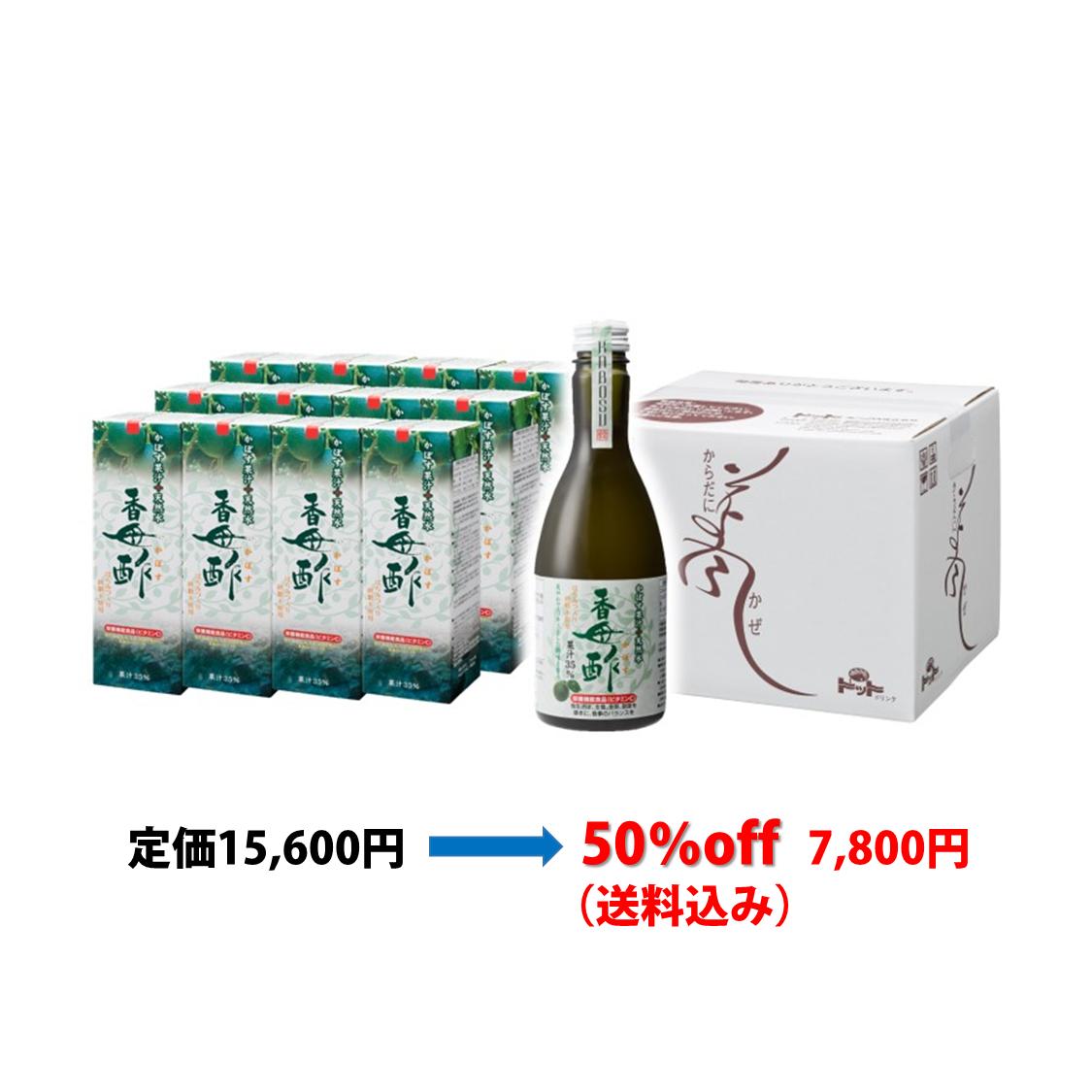 特別価格! 香母酢12本セット