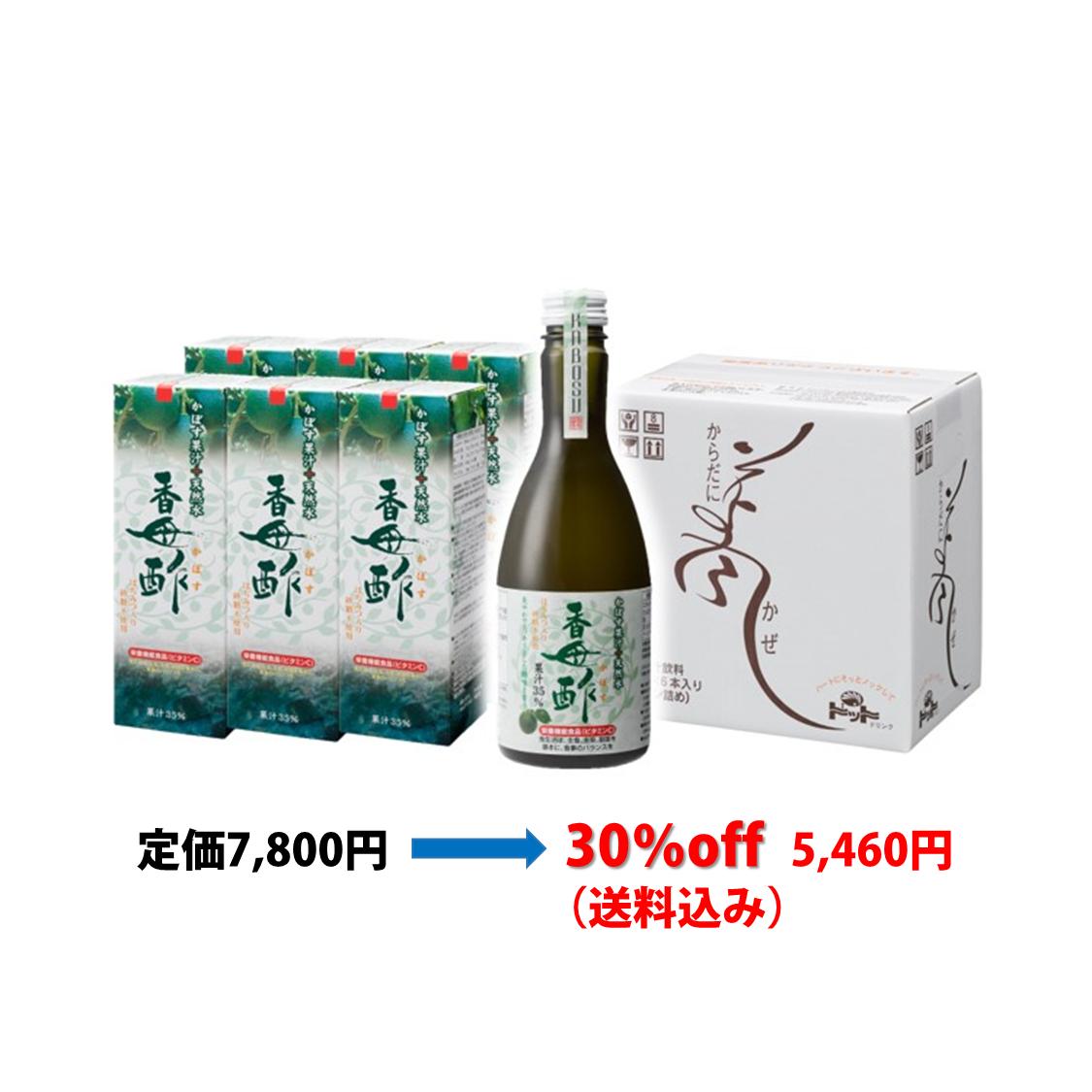 特別価格! 香母酢6本セット