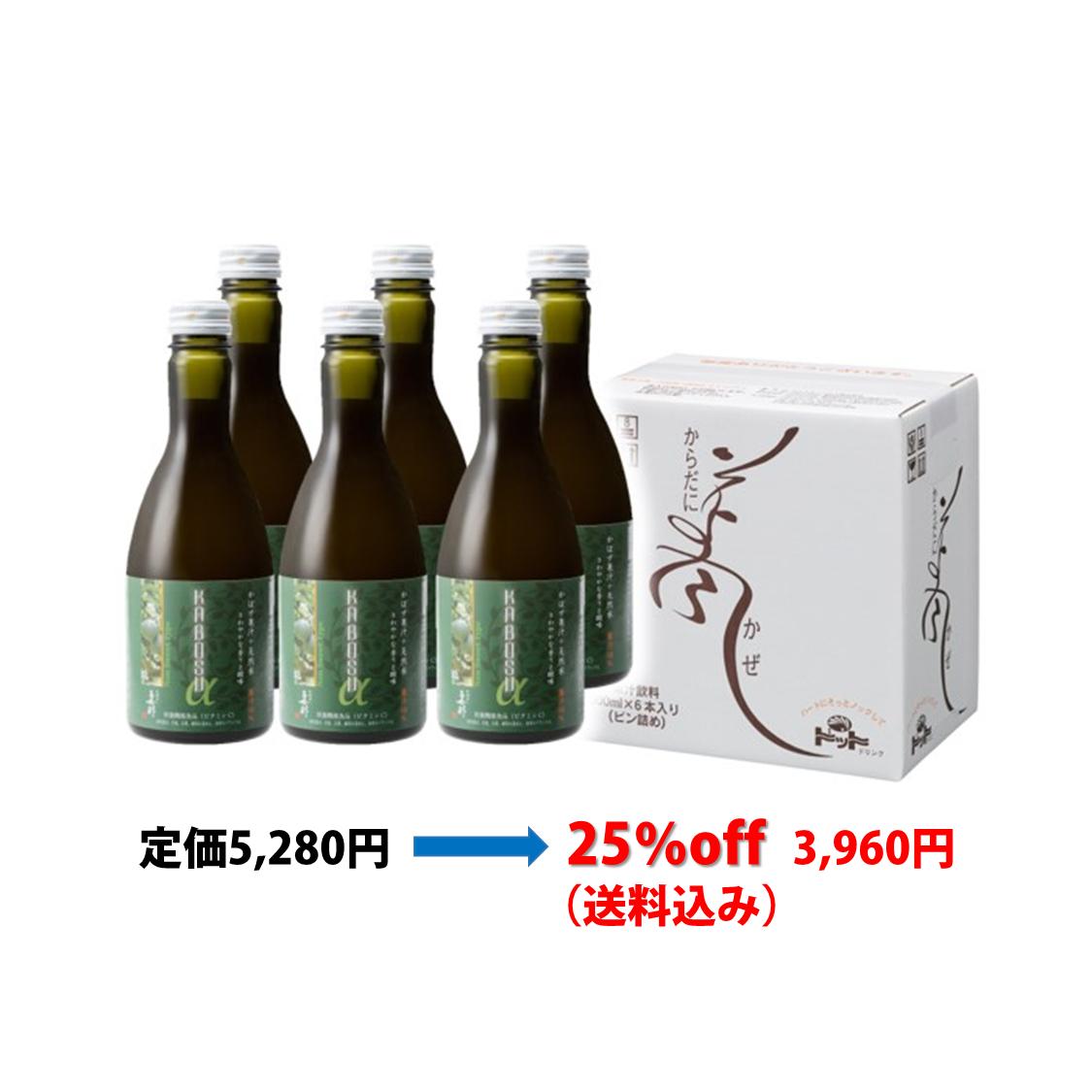 特別価格! KABOSUα6本セット